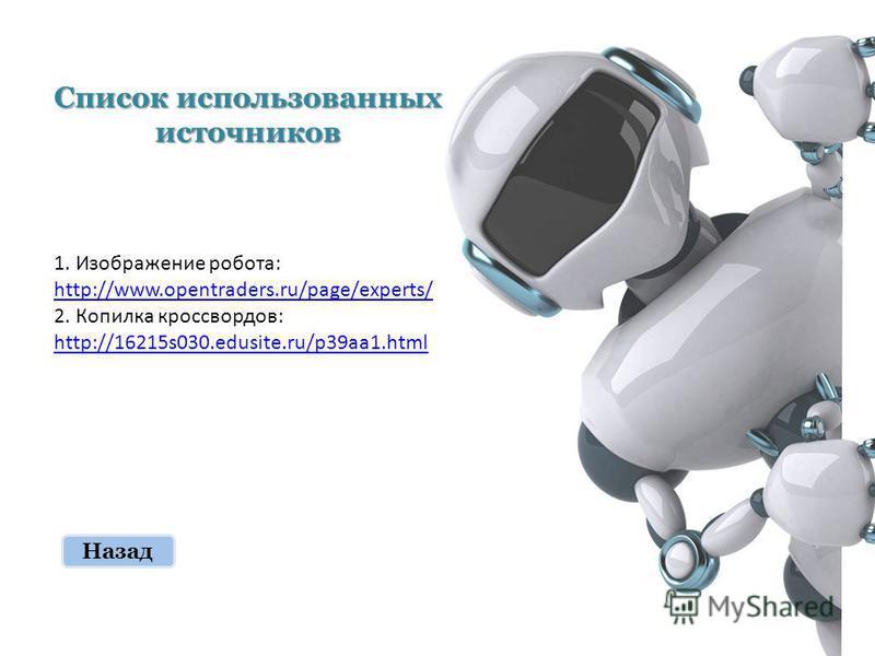Список использованных источников Назад 1. Изображение робота: http://www.opentraders.ru/page/experts/ http://www.opentraders.ru/page/experts/ 2. Копилка кроссвордов: http://16215s030.edusite.ru/p39aa1. html http://16215s030.edusite.ru/p39aa1.html