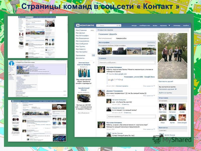 Страницы команд в соц.сети « Контакт »