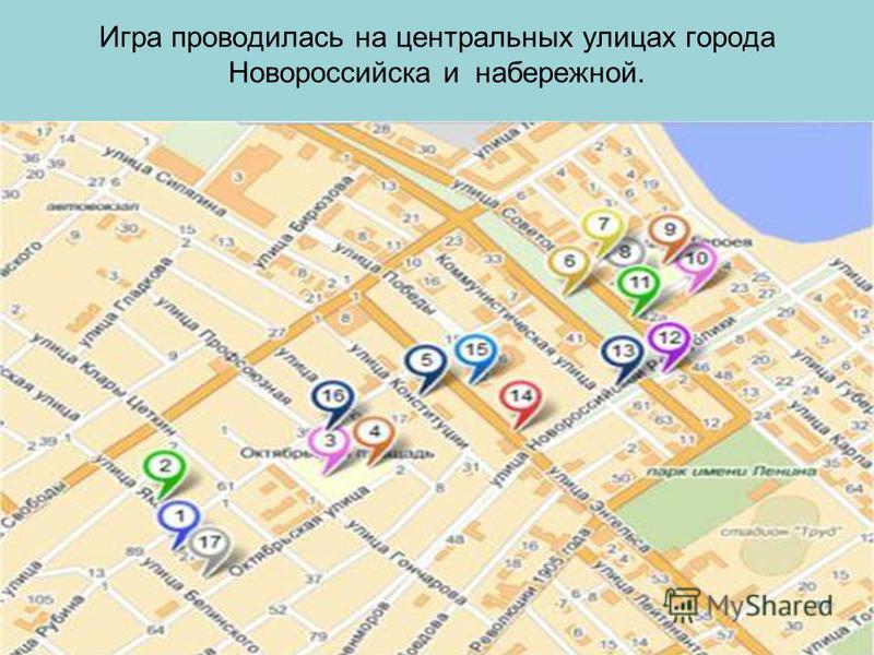 Игра проводилась на центральных улицах города Новороссийска и набережной.