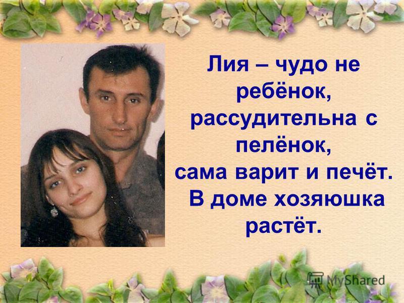 Хоть полсвета обойди, Лучше Вадима не найти. Всегда поможет и поймёт, Горы для семьи свернёт.