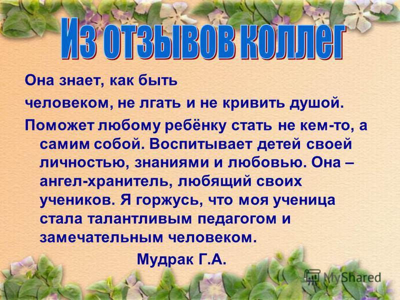 Я рада, что её сын Артём учится у меня в классе. Ольга Конрадовна всегда поддержит, поможет в работе, не теряет оптимизма. Желаю ей только успехов. Попова Н.И.