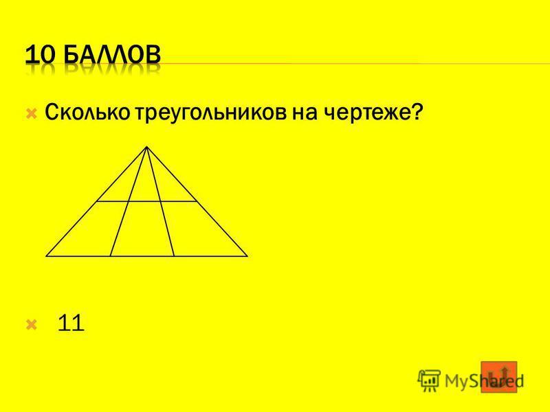 Сколько треугольников на чертеже? 11