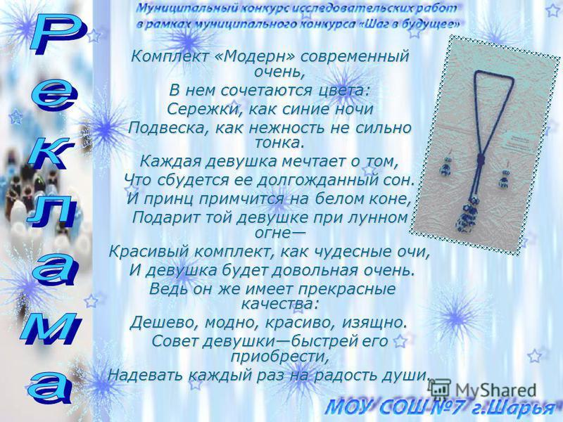 Комплект «Модерн» современный очень, В нем сочетаются цвета: Сережки, как синие ночи Подвеска, как нежность не сильно тонка. Каждая девушка мечтает о том, Что сбудется ее долгожданный сон. И принц примчится на белом коне, Подарит той девушке при лунн
