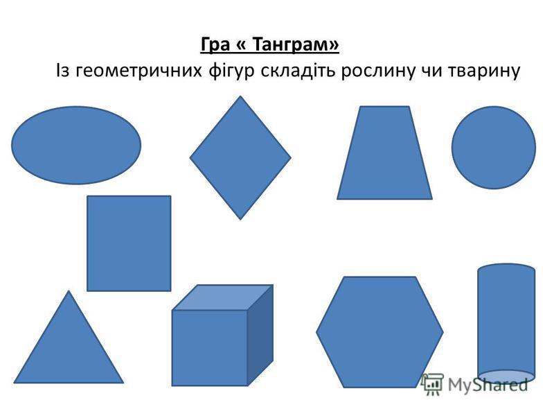 Гра « Танграм» Із геометричних фігур складіть рослину чи тварину