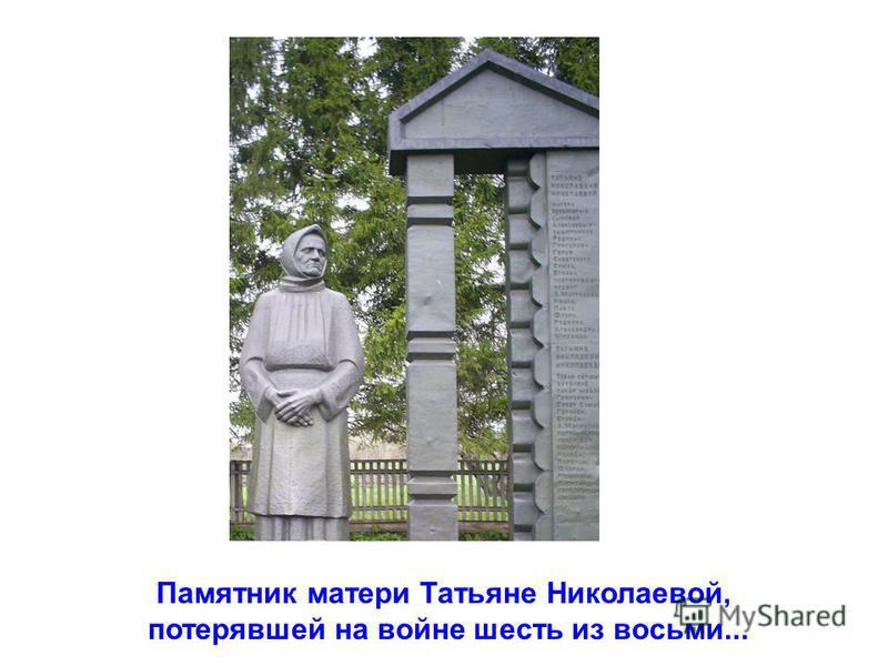 Памятник матери Татьяне Николаевой, потерявшей на войне шесть из восьми...