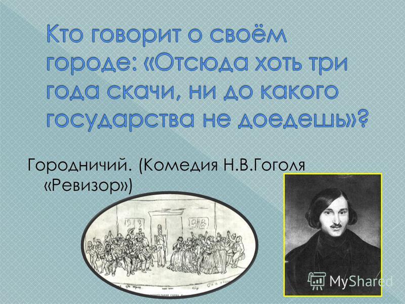 Городничий. (Комедия Н.В.Гоголя «Ревизор»)