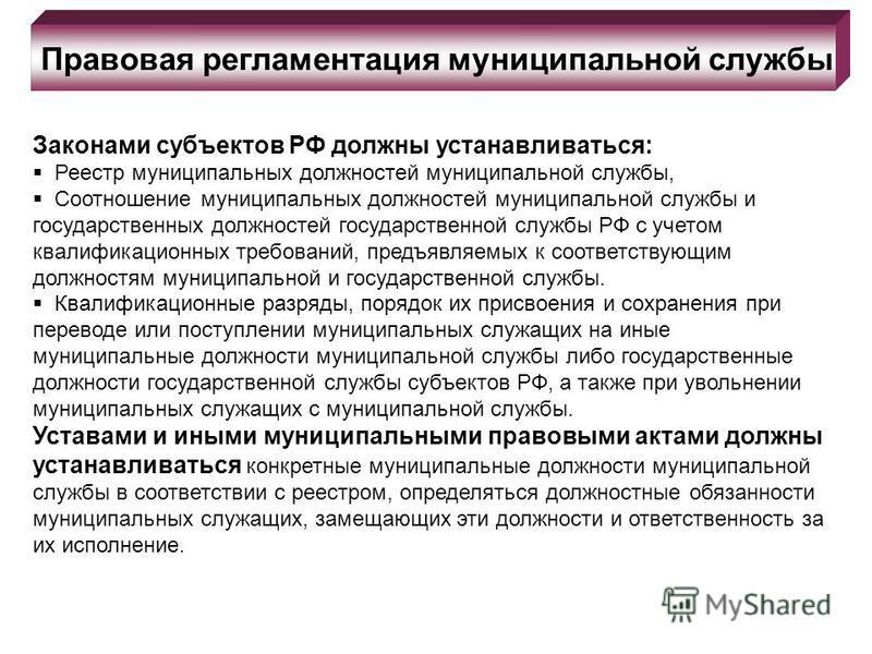 Правовая регламентация муниципальной службы Законами субъектов РФ должны устанавливаться: Реестр муниципальных должностей муниципальной службы, Соотношение муниципальных должностей муниципальной службы и государственных должностей государственной слу