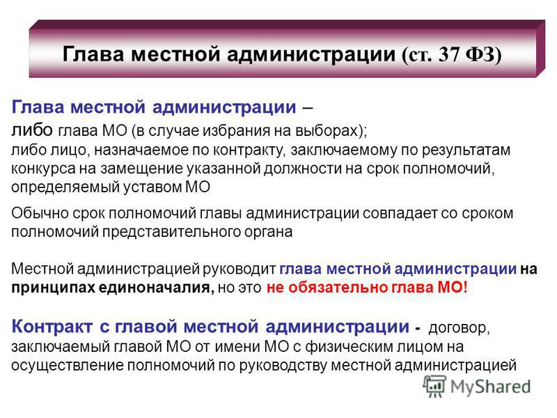 Должностная инструкция главы администрации сельсовета
