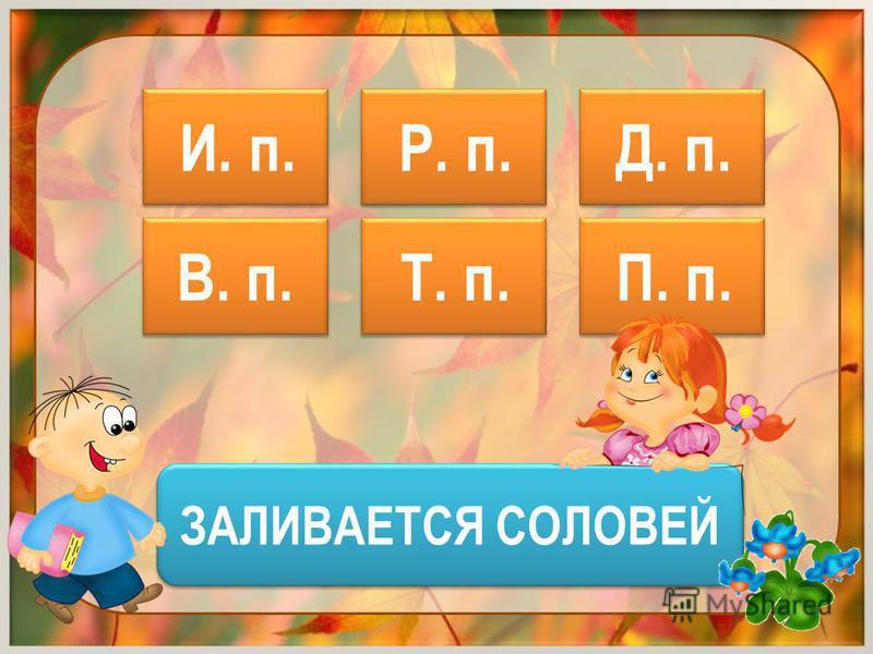 Р. п. И. п. ЗАЛИВАЕТСЯ СОЛОВЕЙ В. п. Д. п. П. п. Т. п.