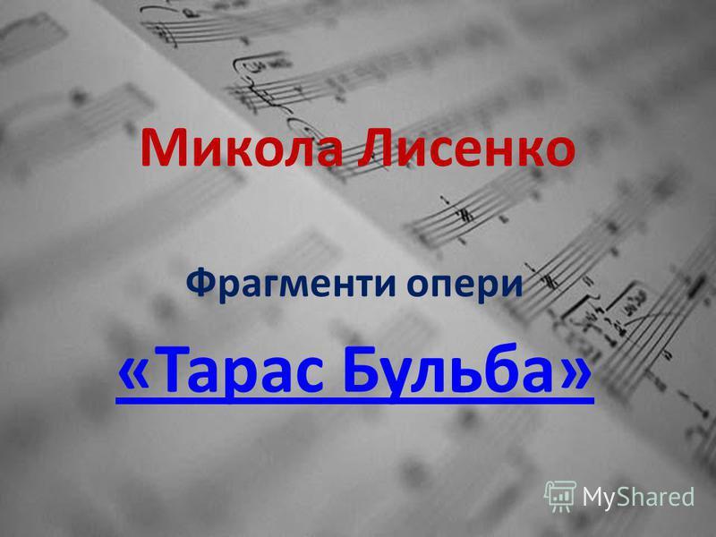 Микола Лисенко Фрагменти опери «Тарас Бульба»