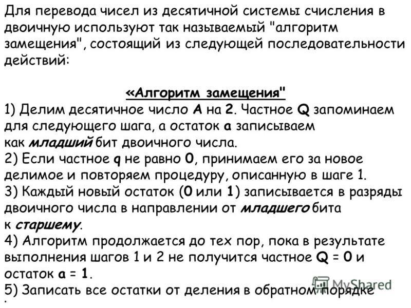 Для перевода чисел из десятичной системы счисления в двоичную используют так называемый