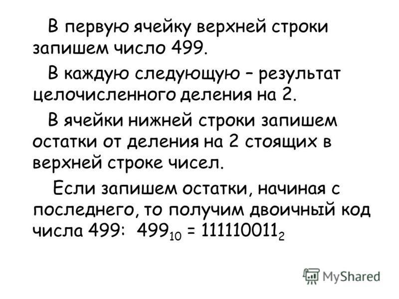В первую ячейку верхней строки запишем число 499. В каждую следующую – результат целочисленного деления на 2. В ячейки нижней строки запишем остатки от деления на 2 стоящих в верхней строке чисел. Если запишем остатки, начиная с последнего, то получи