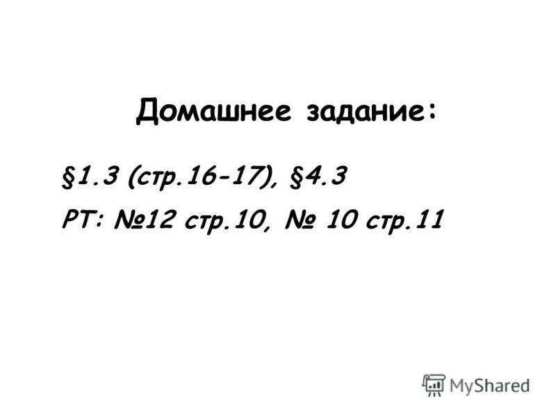 Домашнее задание: §1.3 (стр.16-17), §4.3 РТ: 12 стр.10, 10 стр.11