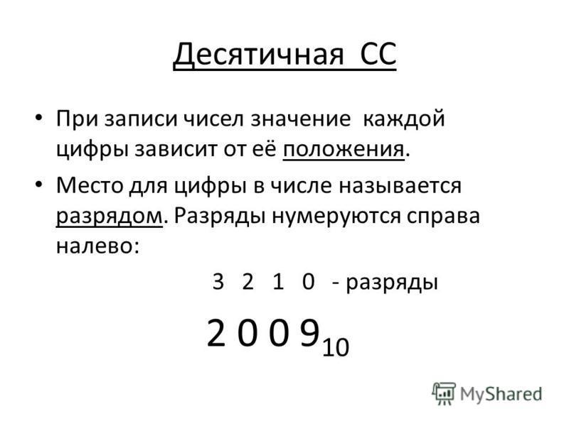 Десятичная СС При записи чисел значение каждой цифры зависит от её положения. Место для цифры в числе называется разрядом. Разряды нумеруются справа налево: 3 2 1 0 - разряды 2 0 0 9 10