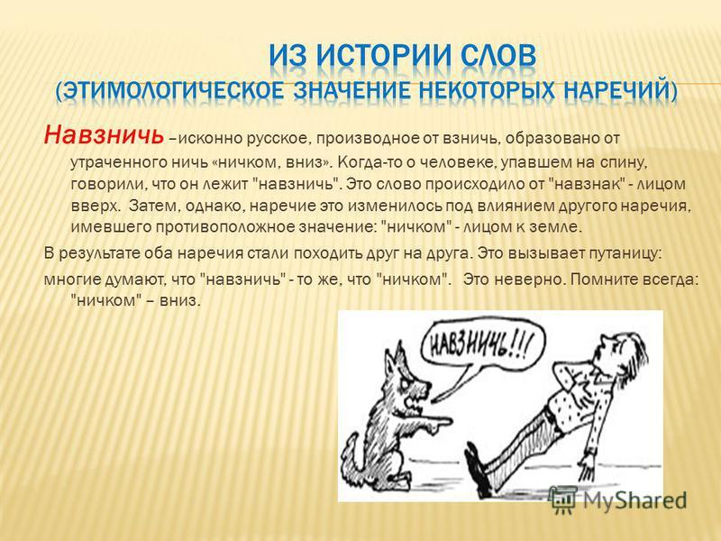Навзночь –исконно русское, производное от взночь, образовано от утраченного ночь «ничком, вниз». Когда-то о человеке, упавшем на спину, говорили, что он лежит