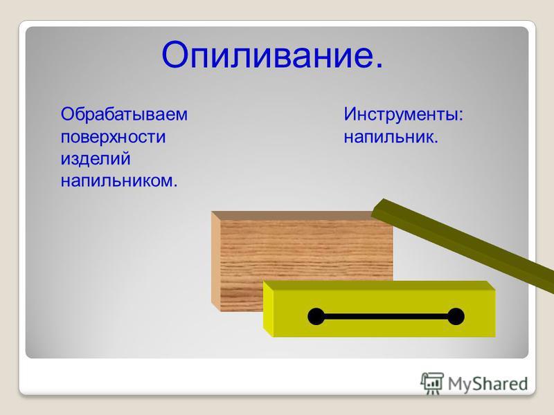 Обрабатываем поверхности изделий напильником. Инструменты: напильник. Опиливание.