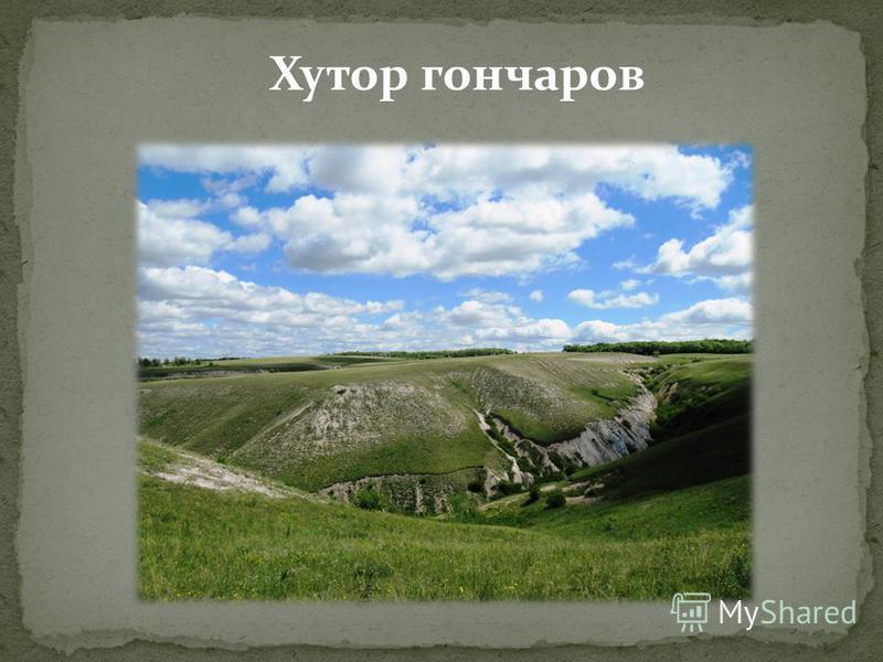 Хутор гончаров
