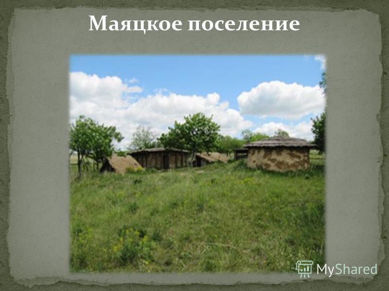 Маяцкое поселение