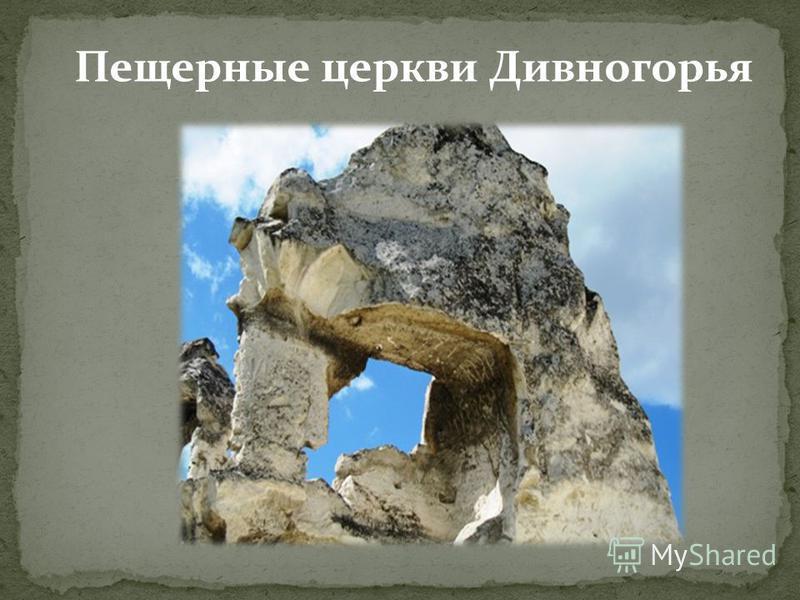 Пещерные церкви Дивногорья