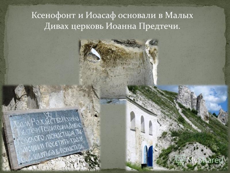 Ксенофонт и Иоасаф основали в Малых Дивах церковь Иоанна Предтечи.