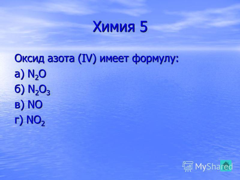 Химия 5 Оксид азота (IV) имеет формулу: а) N 2 O б) N 2 O 3 в) NO г) NO 2