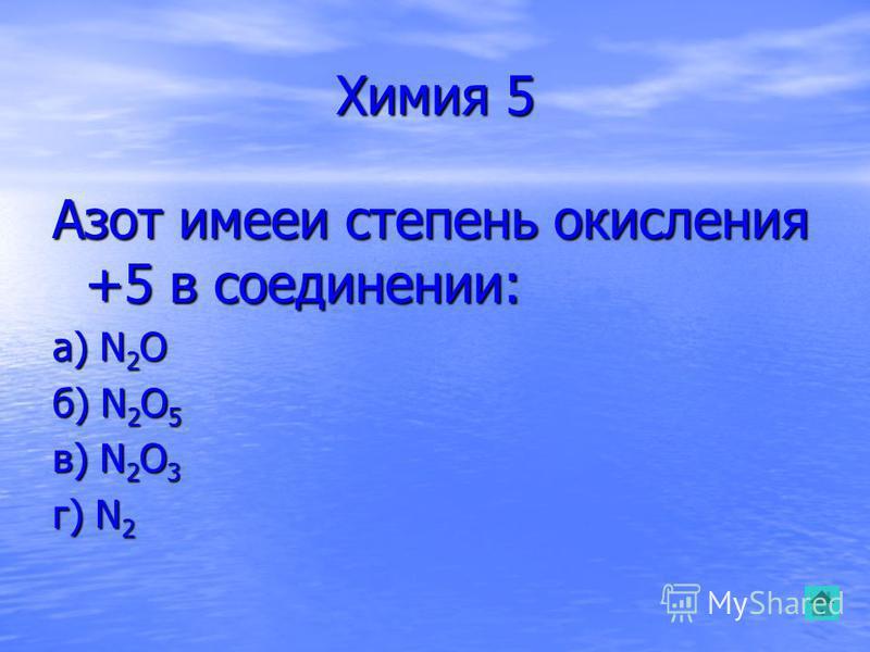 Химия 5 Азот имеет степень окисления +5 в соединении: а) N 2 O б) N 2 O 5 в) N 2 O 3 г) N 2