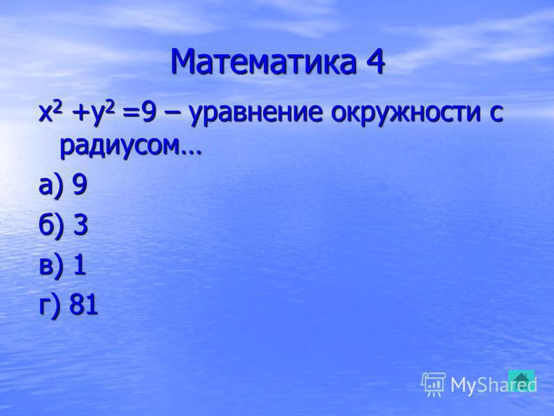 Математика 4 x 2 +y 2 =9 – уравнение окружности с радиусом… а) 9 б) 3 в) 1 г) 81