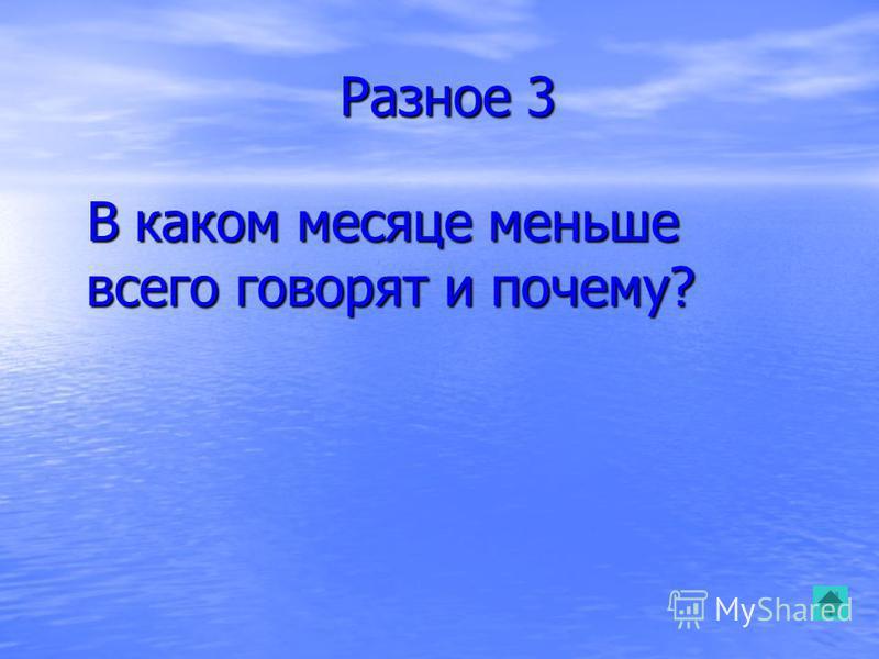 Разное 3 Разное 3 В каком месяце меньше всего говорят и почему? В каком месяце меньше всего говорят и почему?