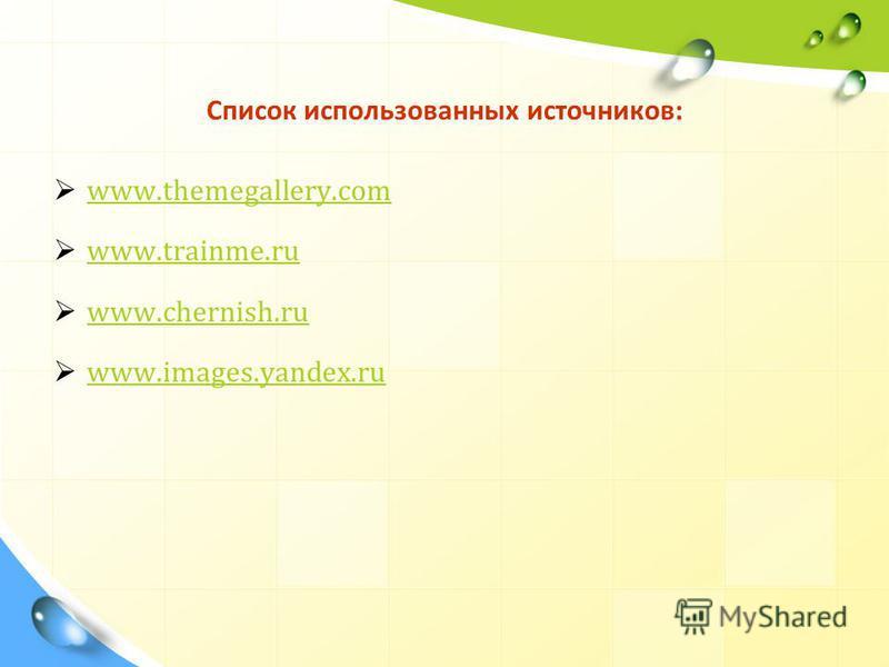 Список использованных источников: www.themegallery.com www.trainme.ru www.chernish.ru www.images.yandex.ru