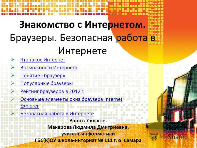информатика знакомство с интернетом презентация