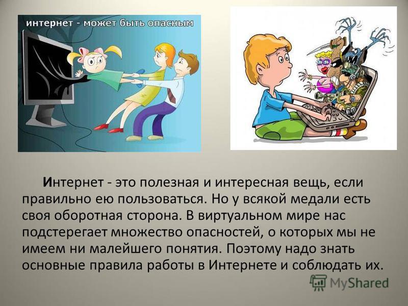 Дополните каждое высказывание подходящим словом или картинкой справа 1. Браузер (веб-обозреватель)– это программа просмотра веб-страниц в _____________ Интернете 2. Назначение Интернета – обеспечить любому желающему постоянный доступ к любой ________