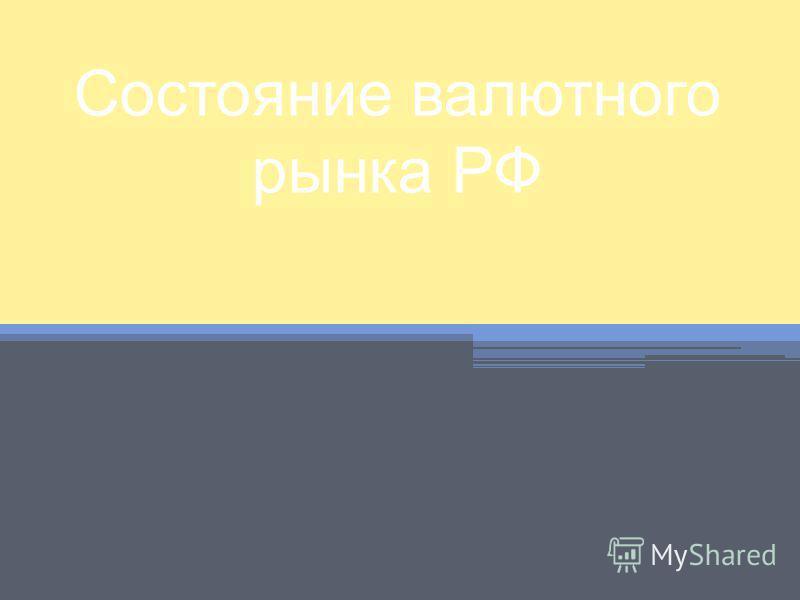 Состояние валютного рынка РФ