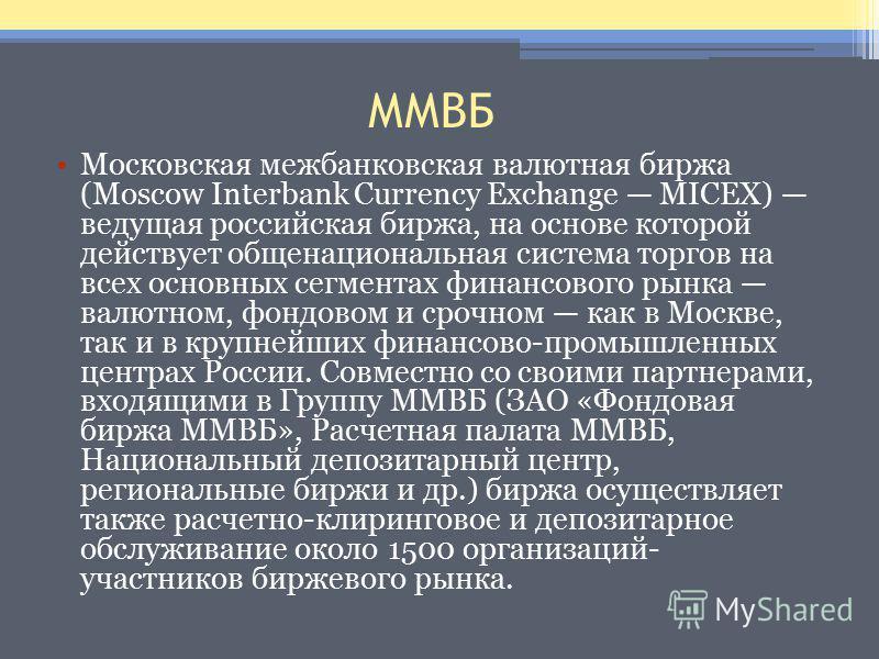 ММВБ Московская межбанковская валютная биржа (Moscow Interbank Currency Exchange MICEX) ведущая российская биржа, на основе которой действует общенациональная система торгов на всех основных сегментах финансового рынка валютном, фондовом и срочном ка
