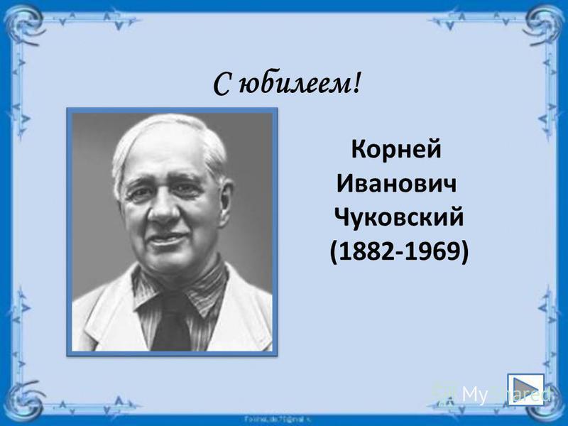 С юбилеем! Корней Иванович Чуковский (1882-1969)