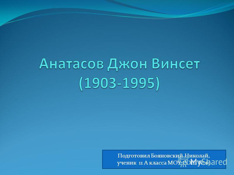 Подготовил Бояновский Николай, ученик 11 А класса МОУ СОШ 19