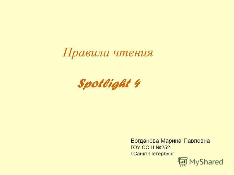 Правила чтения Spotlight 4 Богданова Марина Павловна ГОУ СОШ 252 г.Санкт-Петербург