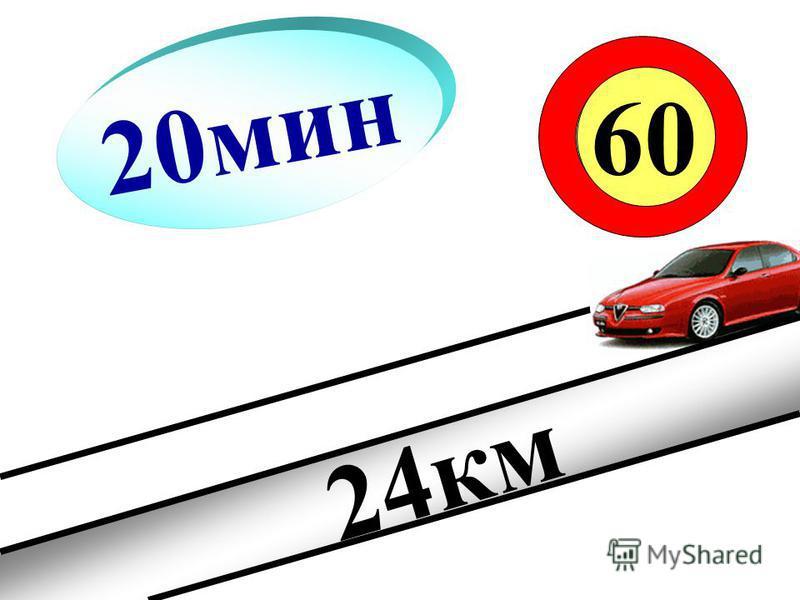 24 км 60 20 мин