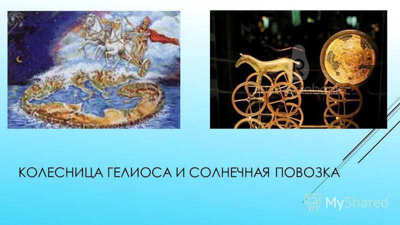 КОЛЕСНИЦА ГЕЛИОСА И СОЛНЕЧНАЯ ПОВОЗКА