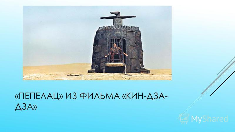 «ПЕПЕЛАЦ» ИЗ ФИЛЬМА «КИН-ДЗА- ДЗА»