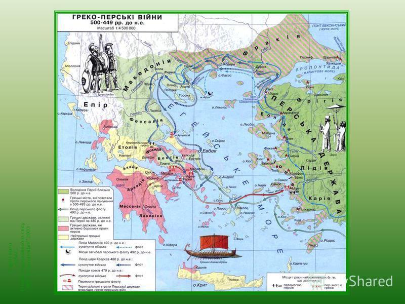 Карта взята АТЛАС Історії Стародавнього світу НВП Картографія 2003