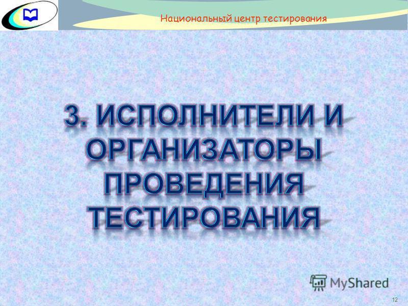 12 Национальный центр тестирования