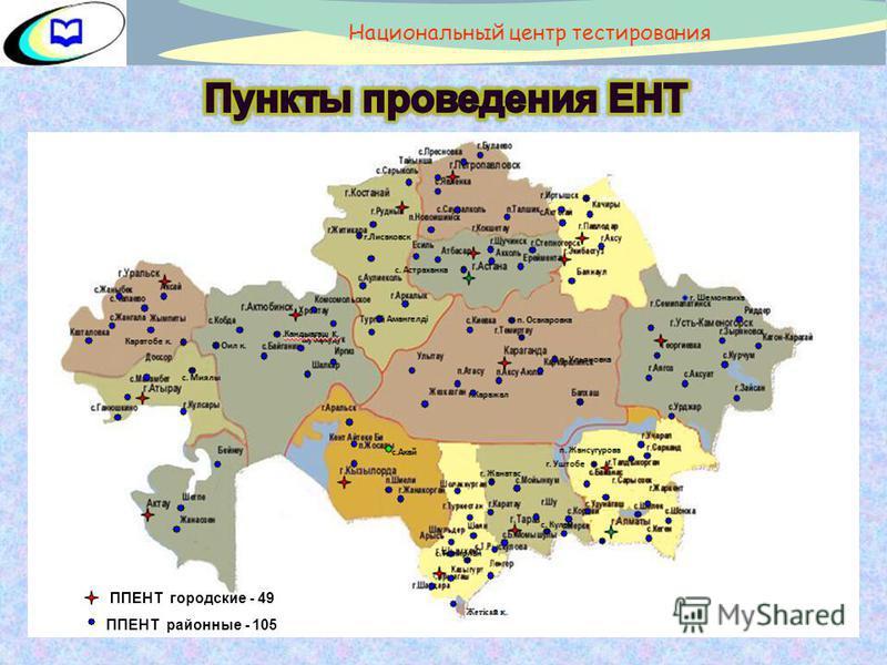 ППЕНТ городские - 49 ППЕНТ районные - 105