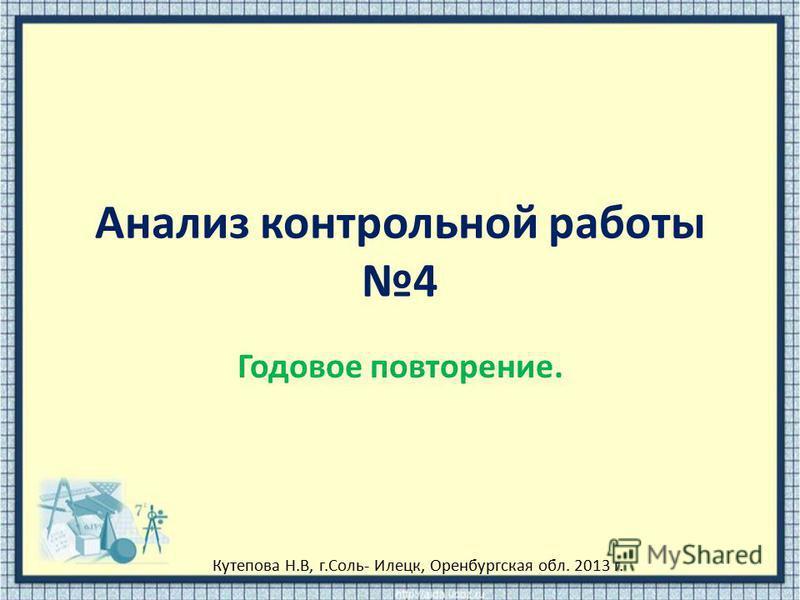 Презентация на тему Анализ контрольной работы Годовое  1 Анализ контрольной работы