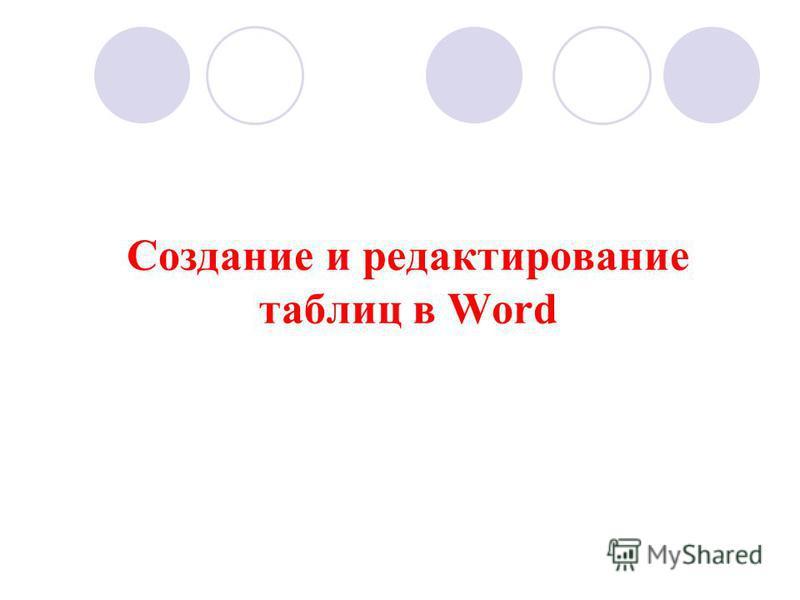 Создание и редактирование таблиц в Word