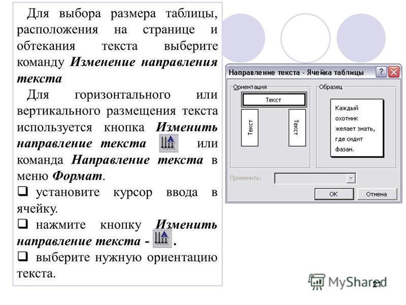 21 Для выбора размера таблицы, расположения на странице и обтекания текста выберите команду Изменение направления текста Для горизонтального или вертикального размещения текста используется кнопка Изменить направление текста или команда Направление т