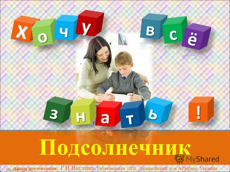 Подсолнечник Автор презентации: Г.В.Ваулина, Табачненская ОШ, Джанкойский р-н АРКрым, Украина