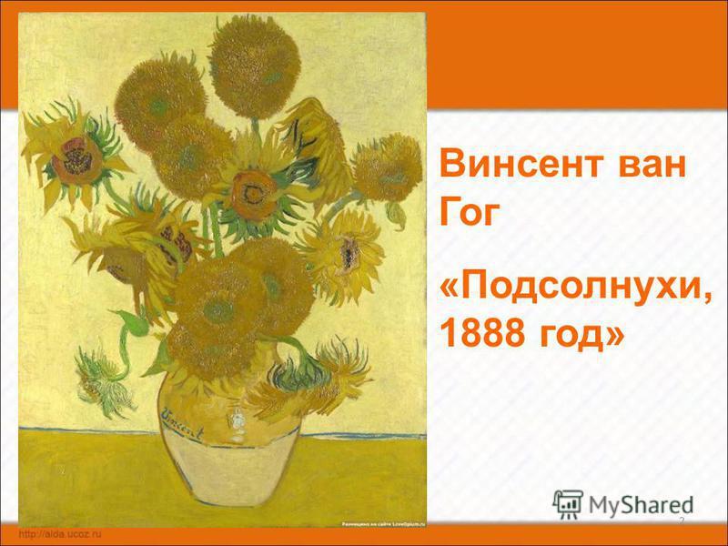 Винсент ван Гог «Подсолнухи, 1888 год»