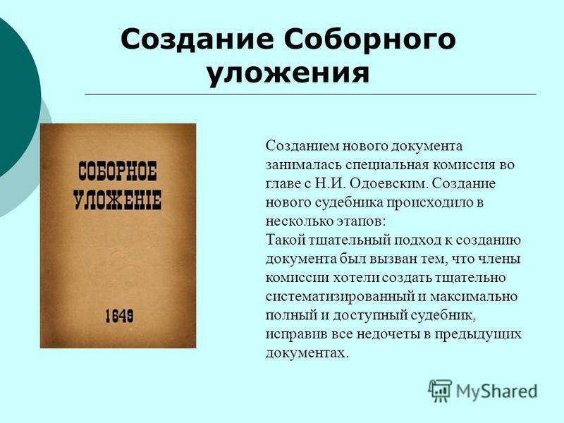 Создание Соборного уложения Созданием нового документа занималась специальная комиссия во главе с Н.И. Одоевским. Создание нового судебника происходило в несколько этапов: Такой тщательный подход к созданию документа был вызван тем, что члены комисси