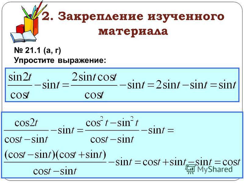 2. Закрепление изученного материала 21.1 (а, г) Упростите выражение: