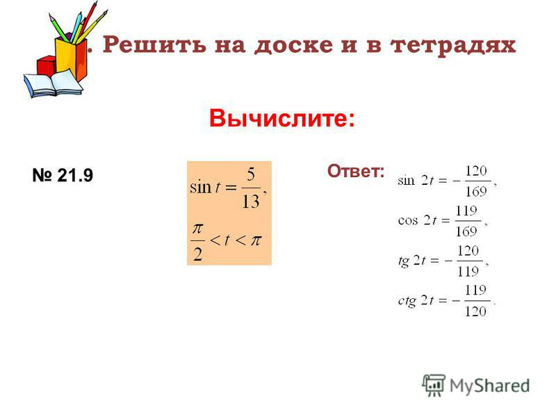 3. Решить на доске и в тетрадях Вычислите: 21.9 Ответ: